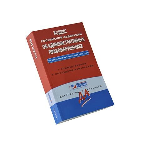 Купить Кодекс Российской Федерации об административных правонарушениях. По состоянию на 15 сентября 2015 года. С комментариями к последним изменениям