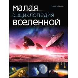 Купить Малая энциклопедия Вселенной