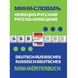 Купить Немецко-русский, русско-немецкий мини-словарь