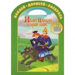 фото Иван Царевич и серый волк. Наклей, дорисуй и раскрась! (+ наклейки)