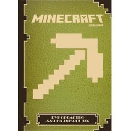 Купить Minecraft. Руководство для начинающих