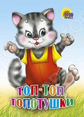 Топ-топ, топотушкиВашему вниманию предлагается красочно иллюстрированная книжка на картоне для малышей. Известная и любимая детьми русская народная потешка Топ-топ, топотушки . Для чтения взрослыми детям.<br>