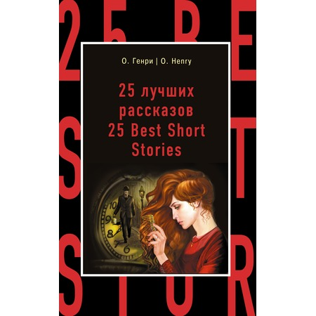 Купить 25 лучших рассказов. 25 Best Short Stories