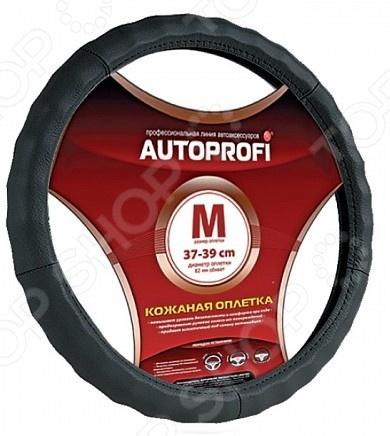Оплетка на руль Autoprofi AP-265 это удобная оплетка, которая позволит вам улучшить характеристики вашей автомобиля, ведь держать в руках руль с оплеткой намного приятнее. Представляя собой обычный аксессуар любая оплетка несет под собой несколько функций: удобство и приятную изюминку во всем салоне автомобиля. В качестве материала используется натуральная кожа, который отличается практичностью и надежной фиксацией в ладони.