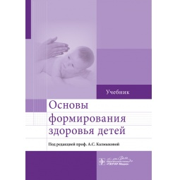 фото Основы формирования здоровья у детей