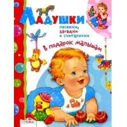 фото Ладушки. Русские народные песенки. Считалки. Загадки