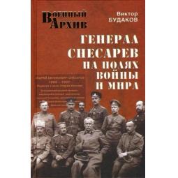фото Генерал Снесарев на полях войны и мира