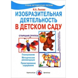 Купить Изобразительная деятельность в детском саду. Старшая группа. Планирование, конспекты, методические рекомендации