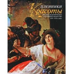 фото Пленники Красоты. Русское академическое и салонное искусство 1830-1910 годов