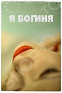 Обложка для паспорта Mitya Veselkov «Богиня»Обложки для паспортов<br>Mitya Veselkov Богиня это современная и ультрамодная обложка для вашего паспорта. Представленная модель предназначена для людей, которые хотят сделать жизнь ярче, красочней и к традиционным вещам подходят творчески. Изделие подходит как для внутреннего, так и заграничного удостоверения личности. Изготовленная из ПВХ обложка, надежно защитит важный документ от внешнего воздействия, поэтому он всегда будет как новый. Придайте паспорту оригинальности и подчеркните свою уникальность!<br>