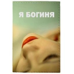 фото Обложка для паспорта Mitya Veselkov «Богиня»