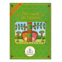 фото Книга для говорящей ручки Знаток «Лесные истории. Книга №3»