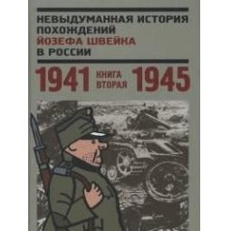 фото Невыдуманная история похождений Йозефа Швейка в России. Книга вторая 1941-1945