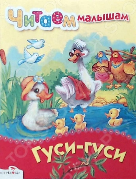 Гуси-гусиСтихи для малышей<br>В этот красочно иллюстрированный сборник вошли русские народные песенки и потешки. Для чтения взрослыми детям.<br>