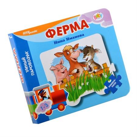 Купить Книжка-пазл Step Puzzle «Ферма»