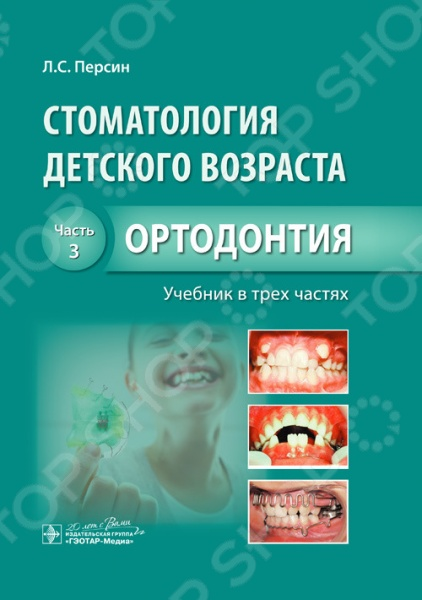 Стоматология детского возраста. Часть 3. Ортодонтия. УчебникКлиническая медицина<br>В учебнике рассмотрены актуальные вопросы диагностики, лечения заболеваний зубочелюстной системы у детей различного возраста, показан комплексный подход к диагностике и лечению детей. В нем представлены основные разделы стоматологии детского возраста: детская терапевтическая стоматология, детская хирургическая стоматология и ортодонтия. Учебник написан в соответствии с учебным планом и программой обучения студентов по стоматологии детского возраста и ортодонтии. Изложены современные методы диагностики и лечения врожденных пороков развития, заболеваний височно-нижнечелюстных суставов, зубов, слизистой оболочки полости рта, а также аномалий и деформаций зубочелюстной системы. Предназначен для студентов стоматологических факультетов медицинских вузов.<br>