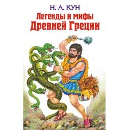 Купить Легенды и мифы Древней Греции