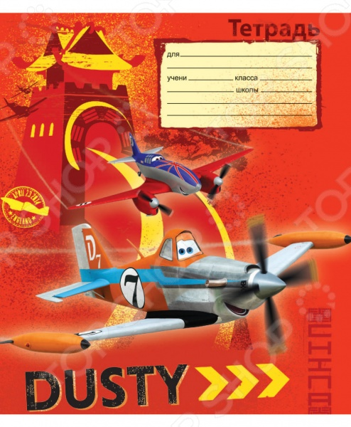 Тетрадь в линейку Росмэн Disney «Самолеты» 23039. В ассортименте
