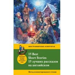 Купить 15 лучших рассказов на английском. 15 best short stories. Метод комментированного чтения