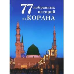 Купить 77 избранных истории из Корана