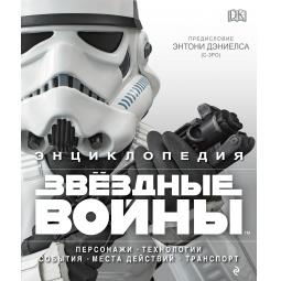 """Купить Энциклопедия """"Звездные войны"""""""