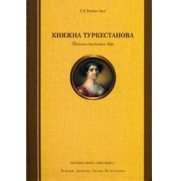 фото Княжна Туркестанова. Фрейлина высочайшего двора. Россия в эпоху Александра I