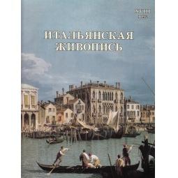 фото Итальянская живопись. XVIII