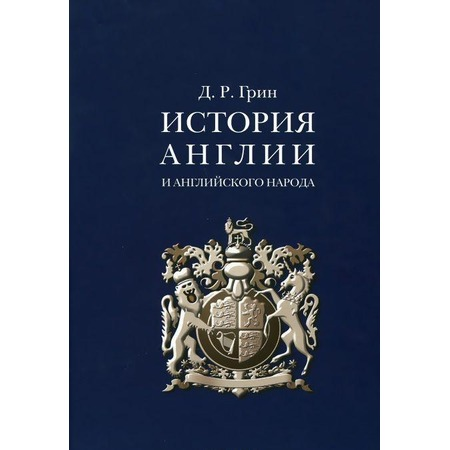 Купить История Англии и английского народа