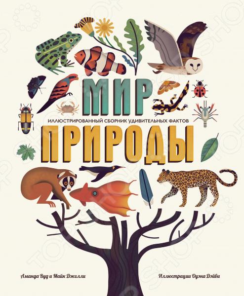 Мир природы. Иллюстрированный сборник удивительных фактовЖивотные. Растения. Природа<br>О книге Мир природы поражает нас своим многообразием, красотой и глубиной взаимосвязей! Главное - уметь их замечать. Эта прекрасно иллюстрированная книга проведет вас по переплетающимся тропам мира животных и растений, познакомит с удивительными обитателями нашей планеты и объяснит, как они приспосабливались к жизни на ней в процессе эволюции. Книга ответит на вопросы: Как ученые классифицируют живую природу Чем животные отличаются от растений Что такое среда обитания и природные зоны Как устроены пищевые цепи и сети Какое самое большое млекопитающее на земле Куда мигрируют животные Кто и как живет на краю света Зачем птицам перья Как выживают звери в пустыне Кто лучший охотник на земле Какие сети плетут пауки Как устроена жизнь в пчелином улье Кто такие амфибии Кто живет в глубине океана, а кто на вершине гор И многие, многие другие. Отправляйся в путешествие по живой природе и познакомься с самыми необычными обитателями всех шести континентов! Фишки книги Эту книгу можно изучать по-разному. Можно читать все подряд - от начала до конца. А можно просто открыть книгу в любом месте хоть в самом конце и следовать за стрелками и номерами страниц на цветных ярлыках, которые находятся слева и справа на полях каждого разворота. Главное - идти за тем, что интересно! Иллюстрации настолько красивы, что их можно рассматривать часами. И хотя они нарисованы в особенной манере Дэйви, все животные очень узнаваемы. Для кого эта книга Для детей от 8 лет. Для всех, кому интересна тема эволюции и кто любит невероятные иллюстрации Оуэна Дэйви. От редактора английского издания Альберт Эйнштейн, великий ученый-физик, однажды сказал: У меня нет никаких особых талантов. Но я очень любопытен . Он считал, что именно это качество помогает человеку делать открытия, изобретать, творить. И оно есть в каждом из нас: с самого рождения мы исследуем мир. И сколько же вокруг любопытного! Планета так и манит нас ок