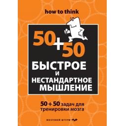 Купить Быстрое и нестандартное мышление. 50+50 задач для тренировки навыков успешного человека