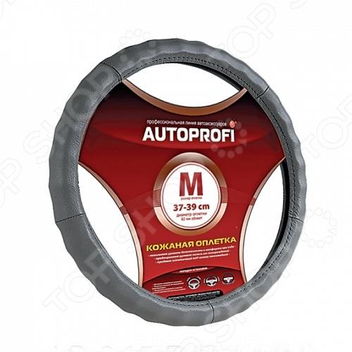 Оплетка на руль Autoprofi AP-265 Autoprofi - артикул: 575746