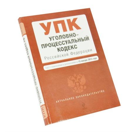 Купить Уголовно-процессуальный кодекс Российской Федерации. Текст с изменениями и дополнениями на 15 января 2015 г.