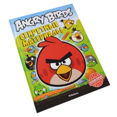 Купить Angry Birds. Секретные материалы