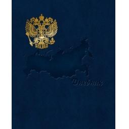 фото Дневник школьный Бриз «Вивелла Россия». Цвет: синий