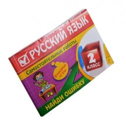 Купить Русский язык. 2 класс. Найди ошибку. Языковые игры