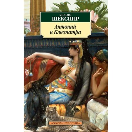 Купить Антоний и Клеопатра