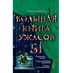 Купить Большая книга ужасов 51