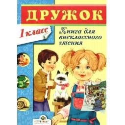 фото Книга для внеклассного чтения. 1 класс