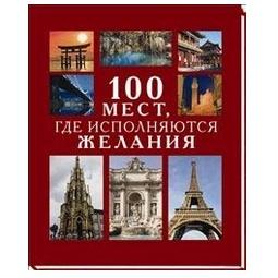 Купить 100 мест, где исполняются желания