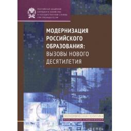 фото Модернизация Российского образования: Вызовы нового десятилетия