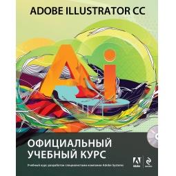 Купить Adobe Illustrator CC. Официальный учебный курс (+CD)