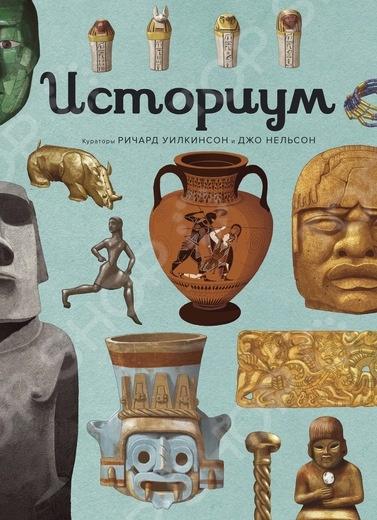 ИсториумВсемирная история<br>Добро пожаловать в наш Историум . Этот постоянно открытый музей представляет посетителям удивительную коллекцию древностей, включающую более 130 экспонатов. Познакомьтесь поближе с культурами разных народов, великими цивилизациями прошлого и их богатым художественным наследием. Приглашаем всех полюбоваться бесценными мировыми сокровищами.<br>