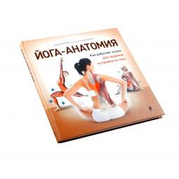 Купить Йога-анатомия. Как работают асаны для здоровья и стройности тела
