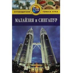 Купить Малайзия и Сингапур. Путеводитель