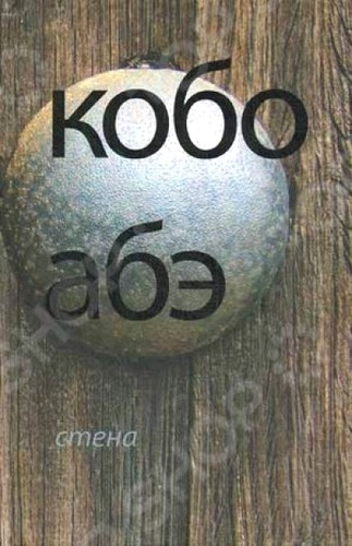 СтенаАвторы современной зарубежной прозы: А - Г<br>В настоящее издание вошли повесть Стена самое оригинальное по композиции произведение японского писателя Кобо Абэ 1924 1993 , а также его избранные рассказы и пьесы.<br>