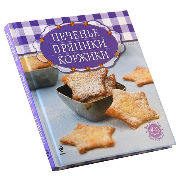 Какое печенье любите вы Шоколадное, миндальное, с марципановой начинкой, с ароматом корицы и меда А может вам больше по душе сырное печенье или хрустящие галеты В нашей книге мы собрали самые лучшие рецепты печений, пряников и коржиков. Просто открывайте книгу и начинайте готовить лучшее в мире печенье.