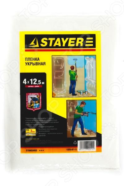 Пленка укрывная Stayer Standard 1225-07-12 пленка на окна от ультрафиолета
