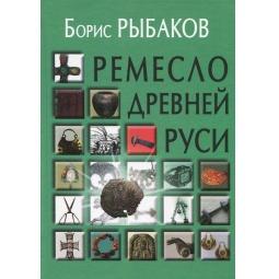 фото Ремесло Древней Руси