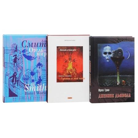 Купить Отель-мир. Горовиц и мой папа. Дневник дьявола (комплект из 3 книг)