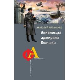 Купить Авианосцы адмирала Колчака